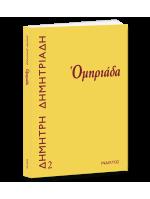 ΟΜΗΡΙΑΔΑ - Τρίπτυχο