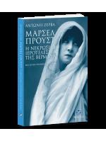 ΜΑΡΣΕΛ ΠΡΟΥΣΤ - Η νεκρώσιμη ιεροτελεστία της Βέρμας