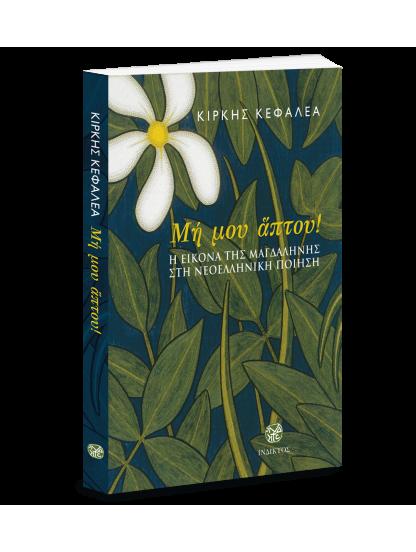 ΜΗ ΜΟΥ ΑΠΤΟΥ - Η εικόνα της Μαγδαληνής στη νεοελληνική ποίηση