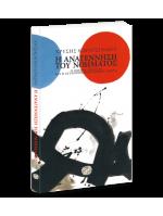 Η ΑΝΑΓΕΝΝΗΣΗ ΤΟΥ ΝΟΗΜΑΤΟΣ - Ο Μιχαήλ Μπαχτίν και η σύγχρονη πολιτισμική θεωρία