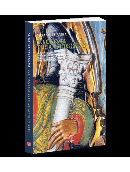 """ΤΟ ΟΝΟΜΑ ΤΗΣ ΑΜΜΟΧΩΣΤΟΥ - Μια κριτική προσέγγιση στην """"Αμμόχωστο Βασιλεύουσα"""" του Κυριάκου Χαραλαμπίδη"""