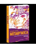 ΜΕΤΑΘΥΜΙΚΑ - Άρθρα, εισηγήσεις και συνομιλίες [1999-2004]