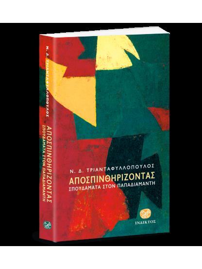 ΑΠΟΣΠΙΝΘΗΡΙΖΟΝΤΑΣ - Σπουδάματα στον Παπαδιαμάντη