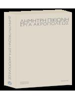 ΕΡΓΑ ΑΚΡΟΠΟΛΕΩΣ