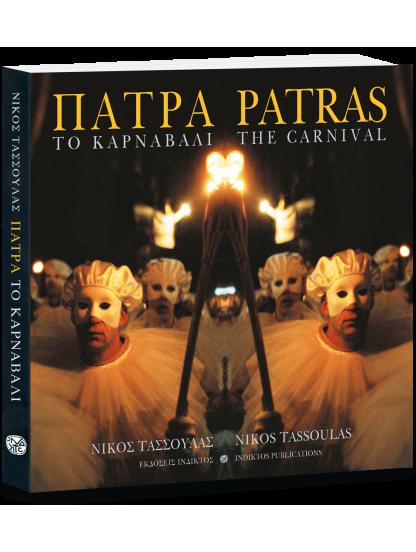 ΠΑΤΡΑ - Το Καρναβάλι - Φωτογραφικό λεύκωμα