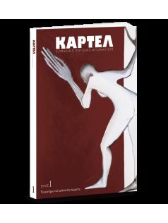 ΚΑΡΤΕΛ - ΕΞΑΜΗΝΙΑΙΟ ΠΕΡΙΟΔΙΚΟ ΨΥΧΑΝΑΛΥΣΗΣ - τεύχος 1