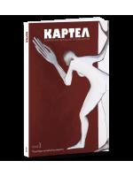 ΚΑΡΤΕΛ - Εξαμηνιαίο Περιοδικό Ψυχανάλυσης - Τεύχος 1