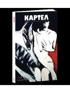 ΚΑΡΤΕΛ - ΕΞΑΜΗΝΙΑΙΟ ΠΕΡΙΟΔΙΚΟ ΨΥΧΑΝΑΛΥΣΗΣ - τεύχος 2
