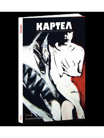 ΚΑΡΤΕΛ - Εξαμηνιαίο Περιοδικό Ψυχανάλυσης - Τεύχος 2