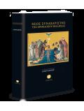 ΝΕΟΣ ΣΥΝΑΞΑΡΙΣΤΗΣ ΤΗΣ ΟΡΘΟΔΟΞΟΥ ΕΚΚΛΗΣΙΑΣ, ΤΟΜΟΣ Ε' ΙΑΝΟΥΑΡΙΟΣ - Β´ έκδοση διορθωμένη & επαυξημένη