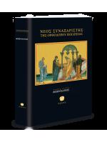 ΝΕΟΣ ΣΥΝΑΞΑΡΙΣΤΗΣ ΤΗΣ ΟΡΘΟΔΟΞΟΥ ΕΚΚΛΗΣΙΑΣ, ΤΟΜΟΣ ΣΤ' ΦΕΒΡΟΥΑΡΙΟΣ - Β´ έκδοση διορθωμένη & επαυξημένη