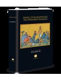 ΝΕΟΣ ΣΥΝΑΞΑΡΙΣΤΗΣ ΤΗΣ ΟΡΘΟΔΟΞΟΥ ΕΚΚΛΗΣΙΑΣ, ΤΟΜΟΣ Β' ΟΚΤΩΒΡΙΟΣ - Β´ έκδοση διορθωμένη & επαυξημένη
