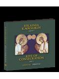 ΕΓΚΑΙΝΙΑ ΚΑΘΟΛΙΚΟΥ / RITE OF CONSECRATION [ΜΕΡΟΣ Γ']