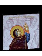ΠΑΡΑΚΛΗΣΙΣ / PARAKLΕSIS