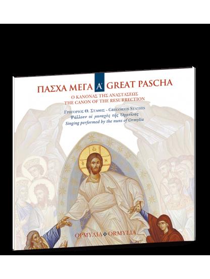 ΠΑΣΧΑ ΜΕΓΑ - Α' - GREAT PASCHA