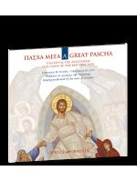 ΠΑΣΧΑ ΜΕΓΑ -Α'- GREAT PASCHA