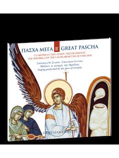 ΠΑΣΧΑ ΜΕΓΑ -Β'- GREAT PASCHA