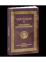 ΙΕΡΑΤΙΚΟΝ Α' - Η Θεία Λειτουργία Ιωάννου του Χρυσοστόμου