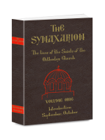 THE SYNAXARION - THE LIVES OF THE SAINTS OF THE ORTHODOX CHURCH - VOLUME ONE