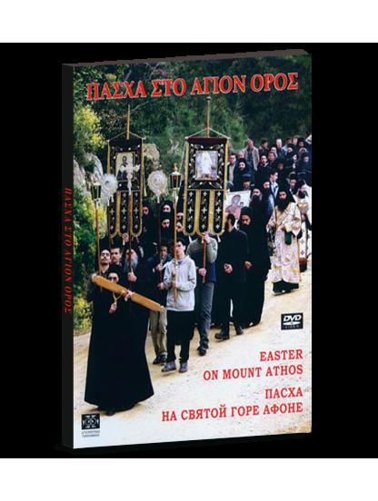 ΠΑΣΧΑ ΣΤΟ ΑΓΙΟΝ ΟΡΟΣ [DVD]