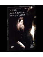 ΑΘΩΣ - ΧΙΛΙΑ ΧΡΟΝΙΑ ΣΑΝ ΜΙΑ ΜΕΡΑ [DVD]