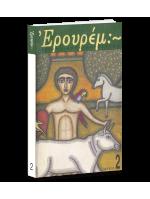 ΕΡΟΥΡΕΜ - Τεύχος 2 - Εικόνα και φως