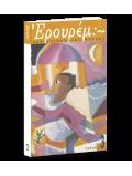 ΕΡΟΥΡΕΜ - Τεύχος 3 - Πεζογραφία της Μεταπολιτεύσεως