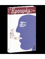 ΕΡΟΥΡΕΜ - Τεύχος 4 - Χρόνος και οργάνωση