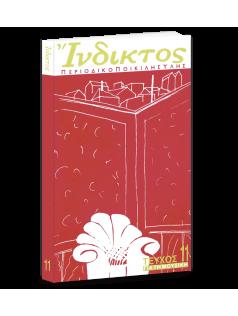 Ίνδικτος - τεύχος 11