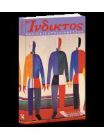 Ίνδικτος - τεύχος 14