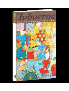 Ίνδικτος - τεύχος 16