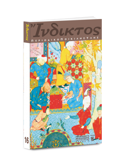 ΙΝΔΙΚΤΟΣ - Τεύχος 16 - Προβλήματα νεοελληνικής ταυτότητας Α΄