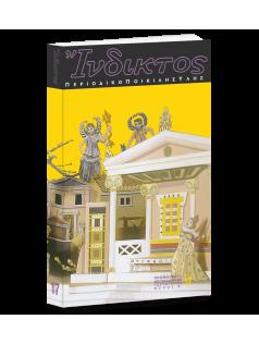 Ίνδικτος - τεύχος 17