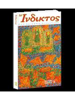 ΙΝΔΙΚΤΟΣ - Τεύχος 18 - Νίκος Γαβριήλ Πεντζίκης