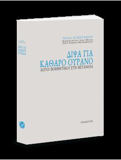 ΔΙΨΑ ΓΙΑ ΚΑΘΑΡΟ ΟΥΡΑΝΟ