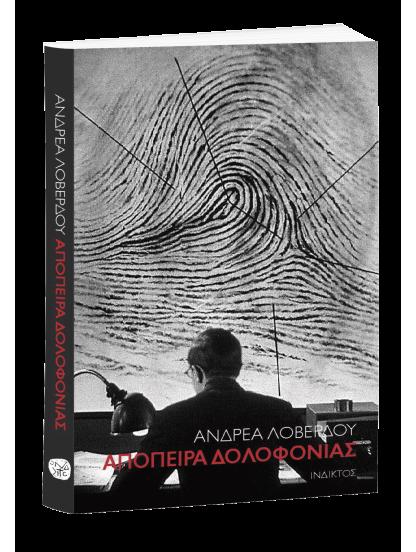 ΑΠΟΠΕΙΡΑ ΔΟΛΟΦΟΝΙΑΣ-Μια προσωπική μαρτυρία