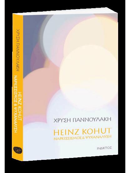 HEINZ KOHUT - ΝΑΡΚΙΣΣΙΣΜΟΣ & ΨΥΧΑΝΑΛΥΣΗ