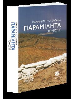 ΠΑΡΑΜΙΛΗΤΑ ΣΤ' - Κείμενα για τον πολιτισμό και την ιστορία της Μυκόνου