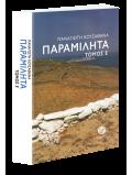 ΠΑΡΑΜΙΛΗΤΑ Ε' - Κείμενα για τον πολιτισμό και την ιστορία της Μυκόνου