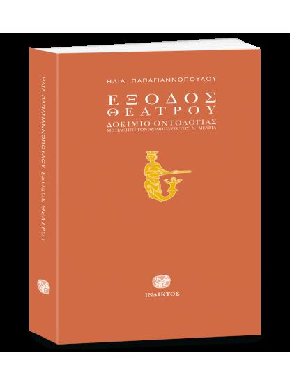 ΕΞΟΔΟΣ ΘΕΑΤΡΟΥ - Δοκίμιο οντολογίας με πλοηγό τον Μόμπυ Ντικ του Χ. Μέλβιλ
