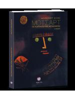 ΜΟΤΣΑΡΤ - Το πορτραίτο μιας μεγαλοφυΐας