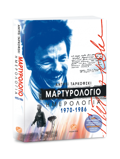 ΜΑΡΤΥΡΟΛΟΓΙΟ - Ημερολόγια 1970-1986 Γ' Έκδοση
