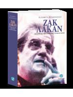 ΖΑΚ ΛΑΚΑΝ - Σχεδίασμα μιας ζωής, ιστορία ενός συστήματος σκέψης