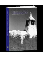 ΠΑΡΑΜΙΛΗΤΑ Α' - Κείμενα για τον πολιτισμό και την ιστορία της Μυκόνου