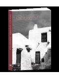 ΠΑΡΑΜΙΛΗΤΑ Β' - Κείμενα για τον πολιτισμό και την ιστορία της Μυκόνου