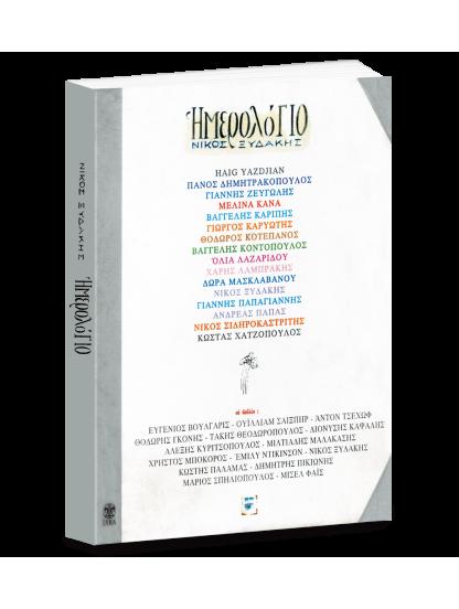 ΗΜΕΡΟΛΟΓΙΟ - Βιβλίο & CD