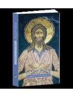 ΑΓΙΟΣ ΑΛΕΞΙΟΣ, Ο ΑΝΘΡΩΠΟΣ ΤΟΥ ΘΕΟΥ - Η ΕΜΦΑΝΕΙΑ ΤΟΥ ΑΦΑΝΟΥΣ