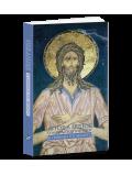 ΑΓΙΟΣ ΑΛΕΞΙΟΣ, Ο ΑΝΘΡΩΠΟΣ ΤΟΥ ΘΕΟΥ - Η εμφάνεια του αφανούς