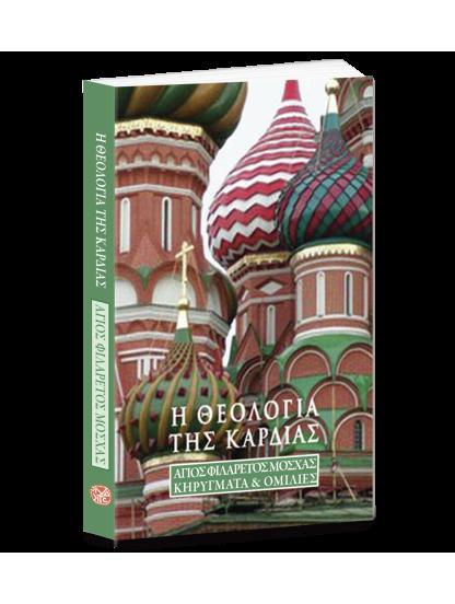 Η ΘΕΟΛΟΓΙΑ ΤΗΣ ΚΑΡΔΙΑΣ - Άγιος Φιλάρετος Μόσχας - Κηρύγματα και ομιλίες
