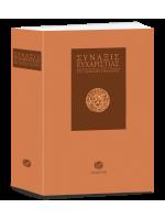 ΣΥΝΑΞΙΣ ΕΥΧΑΡΙΣΤΙΑΣ - Χαριστήρια εις Τιμήν του Γέροντος Αιμιλιανού